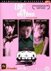 A Última Vida no Universo - Poster / Capa / Cartaz - Oficial 9
