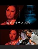 Hippocratic no Chikai (ヒポクラテスの誓い)
