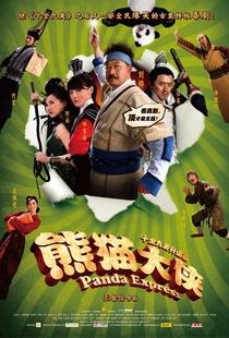 Panda Express - Poster / Capa / Cartaz - Oficial 2