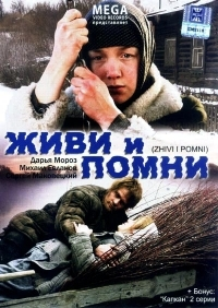 Live and Remember      (Zhivi i pomni)  - Poster / Capa / Cartaz - Oficial 2
