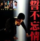 Lover's Tear (Shi bu wang qing)