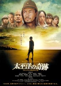 Oba: The Last Samurai - Poster / Capa / Cartaz - Oficial 2