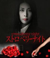 Strawberry Night - Poster / Capa / Cartaz - Oficial 2