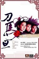 Sonhos da Ópera de Pequim (Do Ma Daan)