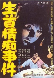 Love Foolery Case for a Severed Head  - Poster / Capa / Cartaz - Oficial 1