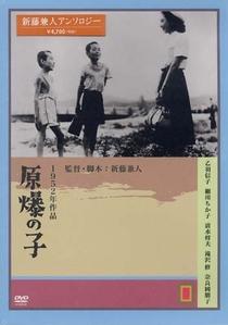 Filhos de Hiroshima - Poster / Capa / Cartaz - Oficial 1