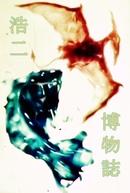Hakubutsushi (博物誌)