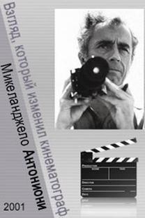 Michelangelo Antonioni: O Olhar Que Mudou o Cinema - Poster / Capa / Cartaz - Oficial 1