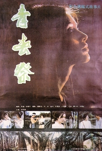 Sacrifice of Youth - Poster / Capa / Cartaz - Oficial 2
