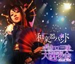 VOCALO Zanmai Dai Ensou Kai - Poster / Capa / Cartaz - Oficial 2