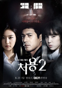 Cheo Yong (2ª Temporada) - Poster / Capa / Cartaz - Oficial 1