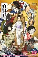 Sarusuberi: Miss Hokusai (百日紅~Miss HOKUSAI~)