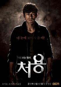 Cheo Yong (1ª Temporada) - Poster / Capa / Cartaz - Oficial 3