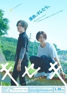 Kiseki ~Ano Hi no Sobito~ (キセキ ~あの日のソビト~)