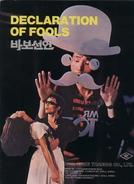 Declaration of Fools (바보 선언)