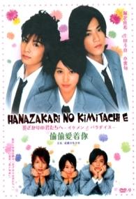 Hanazakari no Kimitachi e - Poster / Capa / Cartaz - Oficial 4