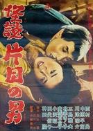 The Ghost of the One Eyed Man (Kaidan katame no otoko)