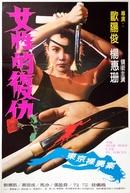 The Nude Body Case in Tokyo (Nu xing de fu chou)