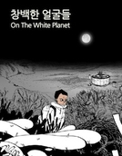 On The White Planet (Chang-baek-han eol-gul-deul)