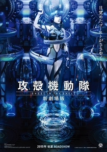 Ghost in the Shell - The New Movie - Poster / Capa / Cartaz - Oficial 2