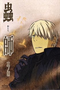 Mushishi (1ª Temporada) - Poster / Capa / Cartaz - Oficial 8