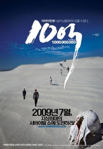 A Million - Poster / Capa / Cartaz - Oficial 2