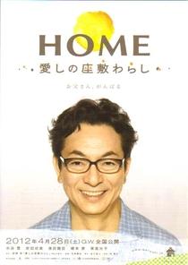 Home: Itoshi no Zashiki Warashi - Poster / Capa / Cartaz - Oficial 5