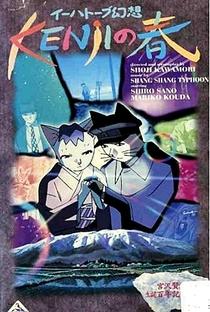 Ihatov Gensou: Kenji no Haru - Poster / Capa / Cartaz - Oficial 4
