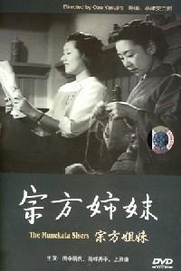 As Irmãs Munekata  - Poster / Capa / Cartaz - Oficial 1