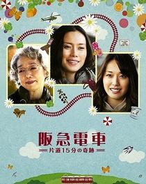 Ferrovia Hankyu: Um Milagre De 15 Minutos - Poster / Capa / Cartaz - Oficial 3