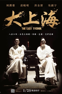 The Last Tycoon - Poster / Capa / Cartaz - Oficial 5