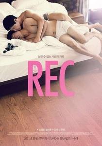 REC - Poster / Capa / Cartaz - Oficial 1