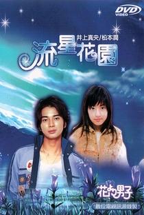 Hana Yori Dango (1ª Temporada) - Poster / Capa / Cartaz - Oficial 3