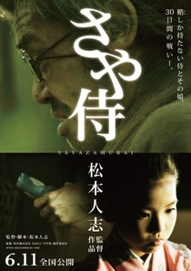 Saya-zamurai - Poster / Capa / Cartaz - Oficial 2