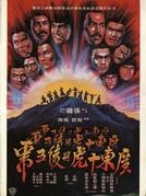 Ten Tigers of Kwantung (Guangdong shi hu xing yi wu xi)