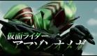 TRAILER Kamen Rider Amazons 2016