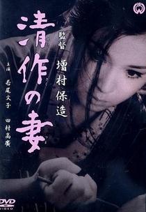 A Esposa de Seisaku - Poster / Capa / Cartaz - Oficial 1