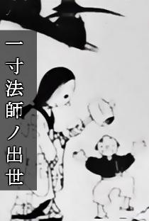 Issunboushi no Shusse - Poster / Capa / Cartaz - Oficial 1