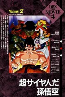 Dragon Ball Z 4: Goku, o Super Saiyajin - Poster / Capa / Cartaz - Oficial 3