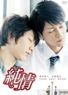 Pure Heart (Junjou) (純情)