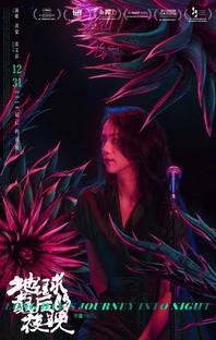 Longa Jornada Noite Adentro - Poster / Capa / Cartaz - Oficial 7