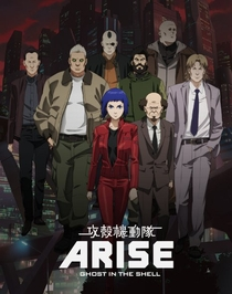 Ghost in the Shell: Arise - Fronteira:1 Dor Fantasma - Poster / Capa / Cartaz - Oficial 6