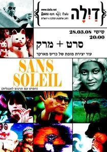 Sem Sol - Poster / Capa / Cartaz - Oficial 1