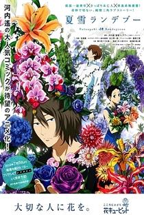 Natsuyuki Rendezvous - Poster / Capa / Cartaz - Oficial 8
