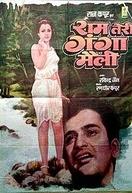 Ram Teri Ganga Maili (Ram Teri Ganga Maili)