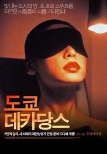Tokyo em Decadência - Poster / Capa / Cartaz - Oficial 7
