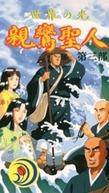 A Tragédia do Castelo Osha (Sekai no Hikari: Shinran Shounin)