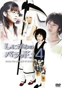 Shinigami no Ballad - Poster / Capa / Cartaz - Oficial 5