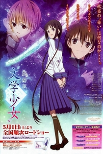 Bungaku Shoujo - Poster / Capa / Cartaz - Oficial 3