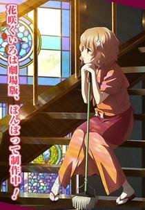 Hanasaku Iroha: Home Sweet Home - Poster / Capa / Cartaz - Oficial 2